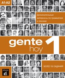 Gente hoy 1. Complemento de gramática y vocabulario para rusos   «Complemento de gramática y vocabulario para rusos»