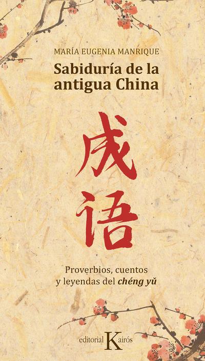 Sabiduría de la antigua China   «Proverbios, cuentos y leyendas del chéng yǔ»